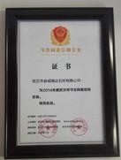 2014年度武汉市守合同重信用企业