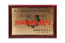 2014f福建省用户满意产品