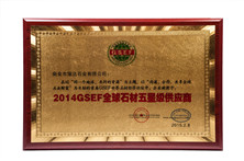 2014GSER全球石材五星级供应商