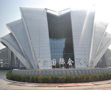 瑞达石材案例-武汉国际会议中心