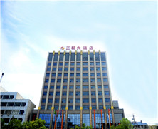 麻城王朝大酒店