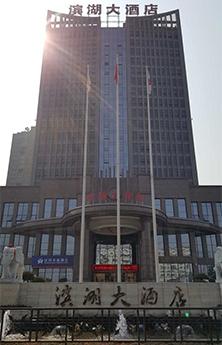 瑞达石业经典之作——汉川市滨湖大酒店尽显奢华品质