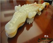 天然玉石:鳄鱼
